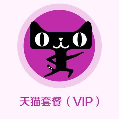 天猫VIP套餐
