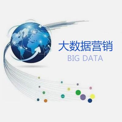 大数据营销