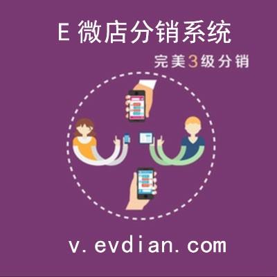 E微店分销系统