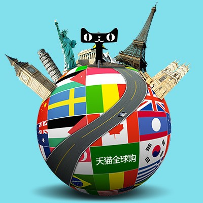天猫全球购
