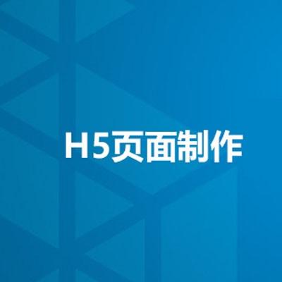 H5设计制作