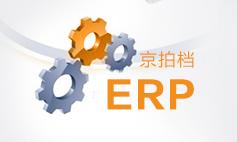 创绩ERP